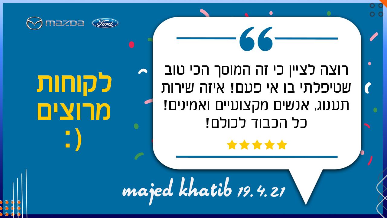 ממליצים_מג׳ד